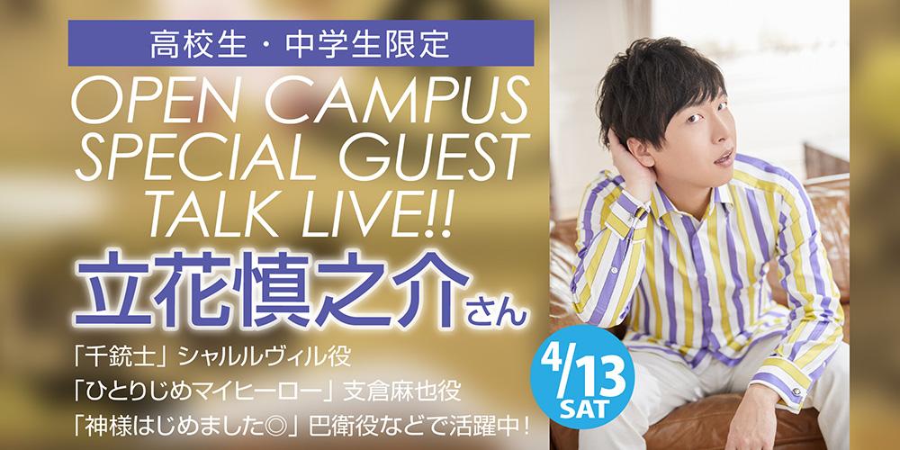 【オーキャン4/13(土)】声優 #立花慎之介 さん SPECIAL TALK LIVE!
