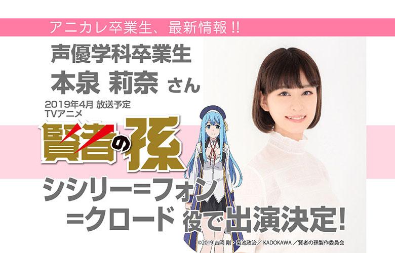 本泉莉奈さんが2019年4月放送TVアニメ「賢者の孫」にてヒロイン「シシリー」役を担当!
