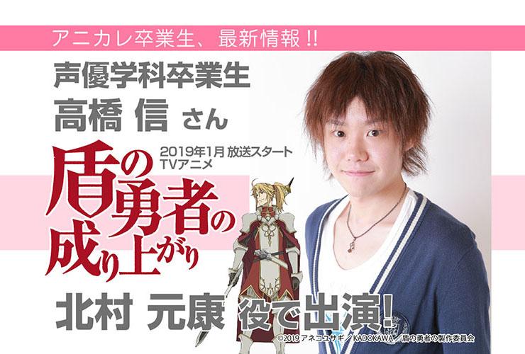 高橋信さん出演「盾の勇者の成り上がり」がTV放送中!