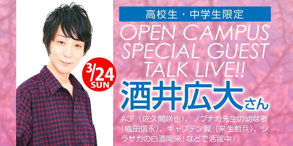 【オーキャン3/24(日)】声優 #酒井広大 さん SPECIAL TALK LIVE!