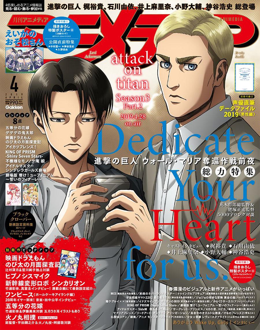 アニメディア4月号に卒業生 猫田ゆうとさんのマンガレポートが掲載されています!