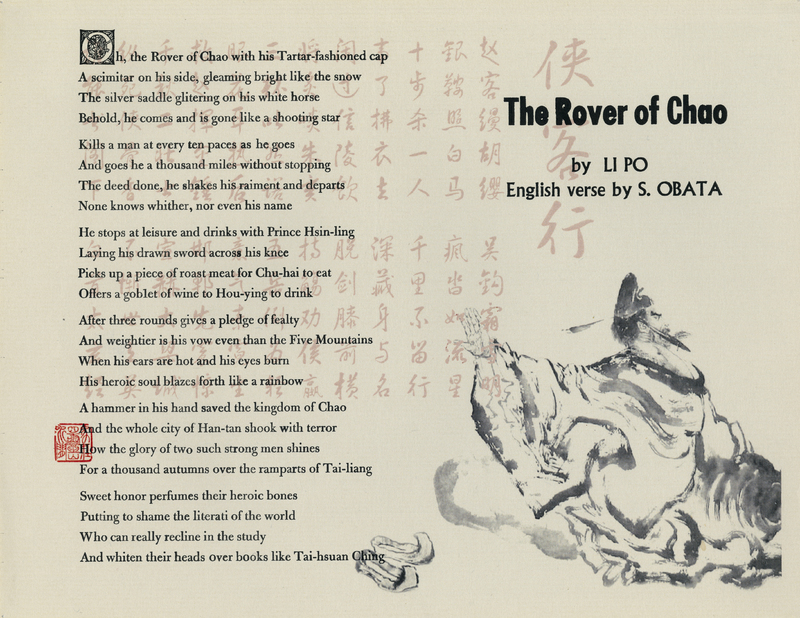 The Rover of Chao
