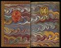 || Tragoediae septem, Aeschylus | [Venice: Gualtiero Scoto], 1552 | de Beer Itb 1552 A