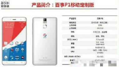 Conocida compañía de gaseosas lanzará un smartphone en China