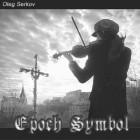 Oleg Serkov – Epoch Symbol artwork