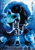 Sadako 3D's poster (Tsutomu Hanabusa)