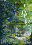Portada de Kotonoha no Niwa (The Garden of Words) (Makoto Shinkai)