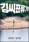 Kimssi pyoryugi's poster (Hae-jun Lee)