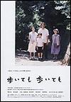 Aruitemo aruitemo's poster (Hirokazu Koreeda)