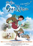 Kappa no ku to natsu yasumi's poster (Keiichi Hara)