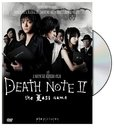 Desu nôto: The last name (Death Note 2: The Last Name)'s poster (Shusuke Kaneko)