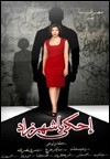 Ehky ya Scheherazade's poster (Yousry Nasrallaha)