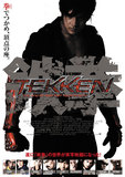 Tekken's poster (Dwight H. Little)
