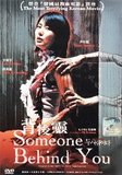 Someone Behind You Korean Movie Dvd with English sub Region All NTSC's poster ()
