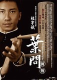 The Legend Is Born (Young Ip Man)'s poster (Herman Yau)