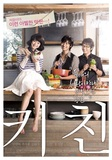 The Naked Kitchen's poster (Hong Ji-Yeong)