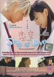 Koizora / Sky of Love Japanese Movie DVD (drama) NTSC all region with English subtitle's poster ()