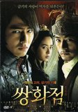 Frozen Flowers - Korean Movie's poster ()