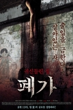Deserted House's poster (Lee Cheol-ha)