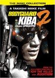 Bodyguard Kiba 2: Apocalypse of Carnage's poster ()