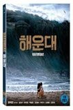 Haeundae's poster ()