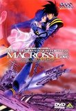 Macross Movie: Do You Remember Love's poster ()