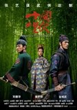 Shi mian mai fu's poster (Yimou Zhang)