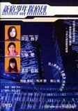 新宿少年探偵団's poster (Masafumi Fuchii)