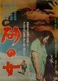 Suna no onna (Woman in the Dunes)'s poster (Hiroshi Teshigahara)