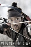 Choi-jong-byeong-gi Hwal (Arrow, The Ultimate Weapon) (The Bow)'s poster (Kim Han-min)