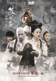 Su Qi-Er (True Legend)'s poster (Woo-ping Yuen)