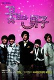 Boys Before Flowers's poster ()