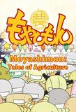 Moyashimon's poster ()