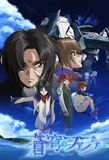 Soukyuu no Fafner: Dead Aggressor's poster ()