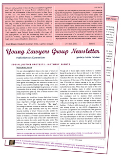 Introducing the Boston-Haifa Connection Young Lawyers Newsletter