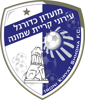 Destination: Wembley, First Stop: Kiryat Shmona