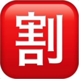 Japanese Discount Button Emoji U 1F239
