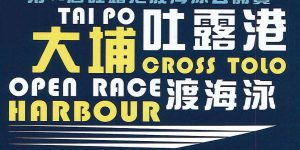 Cross Tolo Harbour Open Race Icon