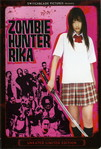 Zombie Hunter Rika (2008)