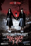Whispering Corridors 3: Wishing Stairs (2003)
