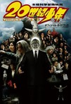 20th Century Boys - Chapter 2: The Last Hope (2009)