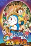 Doraemon: The New Record of Nobita: Spaceblazer (2009)