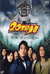 20th Century Boys - Chapter 1: Beginning of the End (2009)