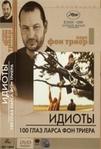 Von Trier's 100 Eyes (2000)