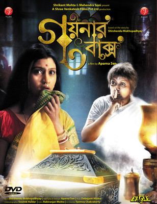 Caption: Jewelry Box movie poster