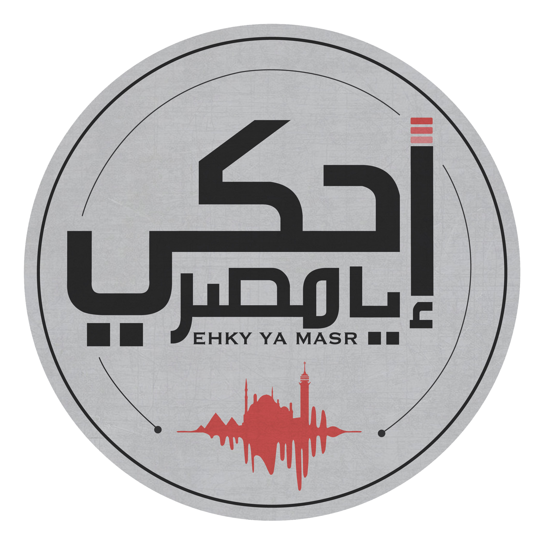 Caption: Ehky Ya Masr logo, Credit: Heba Fouad