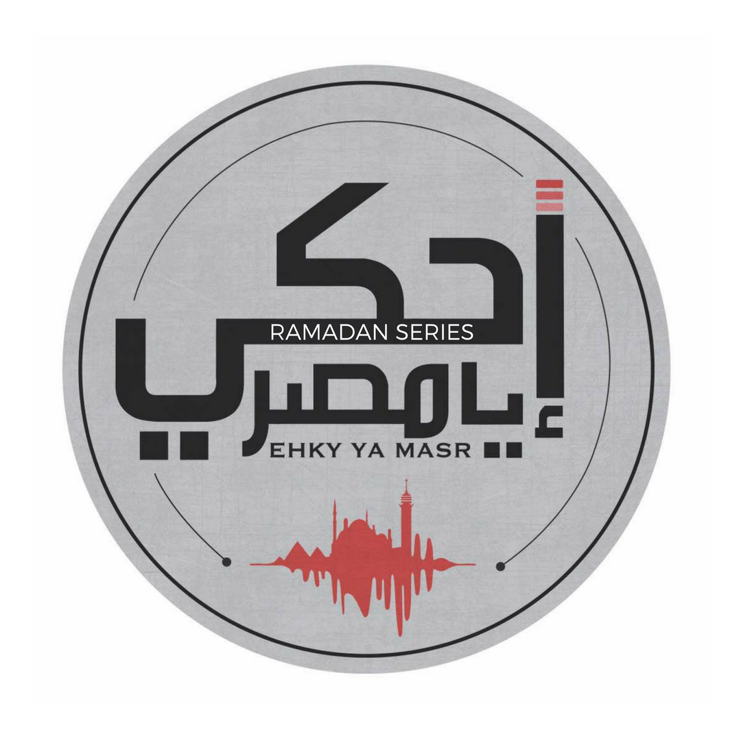 Caption: Ehky Ya Masr Ramadan Series logo, Credit: Heba Fouad