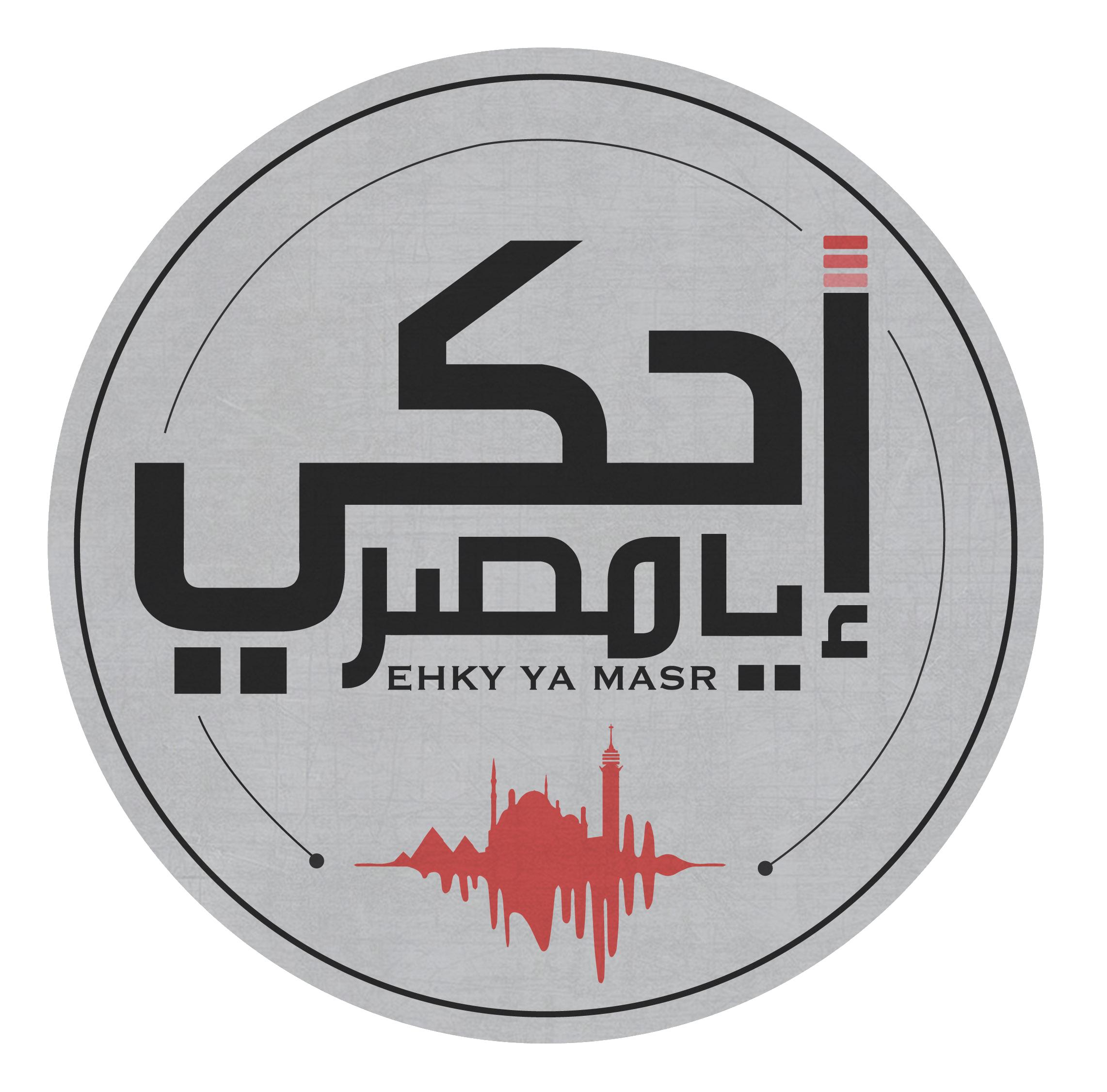 Caption: Ehky Ya Masr logo, Credit: Heba Fouad