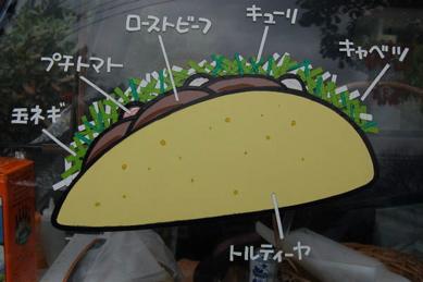 Japanese-taco-truck