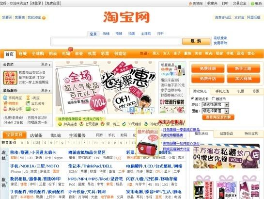 the online mall taobao reports 19 1 The new hktv mall faces stiff competition in a small, crowded market where the likes of tmall and taobao marketplace, the massive online retail platforms  19 jul.